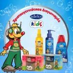 Ολοκληρώθηκε ο Διαγωνισμός Adelco Kids γα 6 Σετ Παιδικής Περιποίησης