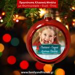 Χριστουγεννιάτικες Μπάλες με Φωτογραφία & Ευχές