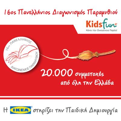 16os-BANNER-IKEA-DIAGONISMOS-PARAMYTHIOU400x400