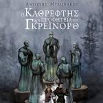 Ο καθρέφτης & η προφητεία του Γκρέινορθ, ένα μυθιστόρημα για μικρά & μεγάλα παιδιά