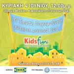 16η Γιορτή Παραμυθιού Kidsfun.gr