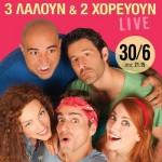 """Ολοκληρώθηκε ο Διαγωνισμός για την Παράσταση """" 3 Λαλούν & 2 Χορεύουν"""" στο Μαρούσι"""