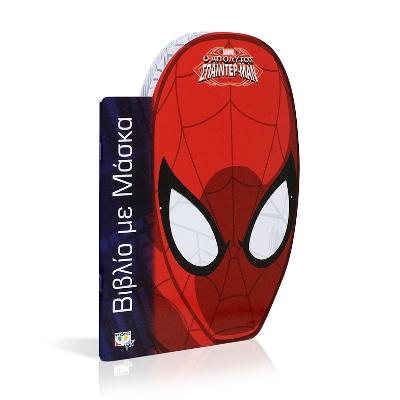 Βιβλίο με Μάσκα Spiderman