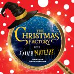 Ολοκληρώθηκε ο Διαγωνισμός για τις Δωρεάν προσκλήσεις για το Christmas Factory