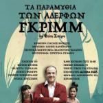 """""""Τα παραμύθια των Αδερφών Γκριμμ"""" στο θέατρο Αltera Pars"""