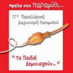 Αφορμές 17ου Πανελλήνιου Διαγωνισμού Παραμυθιού kidsfun.gr