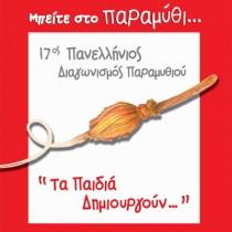 Δηλώστε Συμμετοχή στο 17ο Διαγωνισμό Παραμυθιού kidsfun.gr