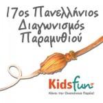 Όροι Συμμετοχής 17ου Πανελλήνιου Διαγωνισμού Παραμυθιού Kidsfun.gr