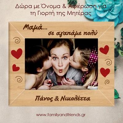 kidsfun.gr-photo-dera gia giorth mhteras me onoma kai afierwsh- familyandfriends.gr