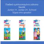 Τα Παιδικά γάλατα Nestlé Junior 1+, Junior 2+, School, Τώρα στο ψυγείο!
