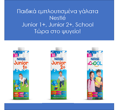 kidsfun.gr-photo- nea paidika galata nestle