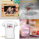 Πρωτότυπα Δώρα για τη Γιορτή της Μητέρας