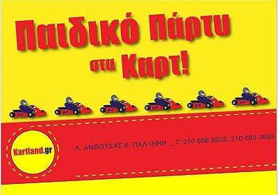 kidsfun.grr-photo-xwroi gia paidikoparti. kartland..jpg (2)