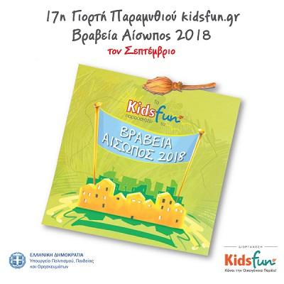 kidsfun.gr-photo-17os panellhnios diagonismos paramithiou- vraveia aiswpos- giorth paramythiou