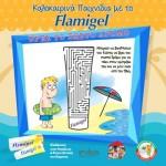 Καλοκαιρινά Παιχνίδια με το Flamigel