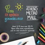 Φέτος το σχολείο ξεκινάει στο ATHENS METRO MALL!