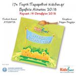 17η Γιορτή Παραμυθιού Kidsfun.gr – 14 Οκτωβρίου, Παιδική Σκηνή Ατλαντίς