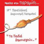 Αφορμές 18ου Πανελλήνιου Διαγωνισμού Παραμυθιού Kidsfun.gr