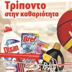 «Τρίποντο στην Καθαριότητα!» με την υπογραφή της Henkel