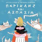 """Παιδικό Βιβλίο για παιδιά 5-8 ετών , """"Περικλής & Ασπασία"""""""