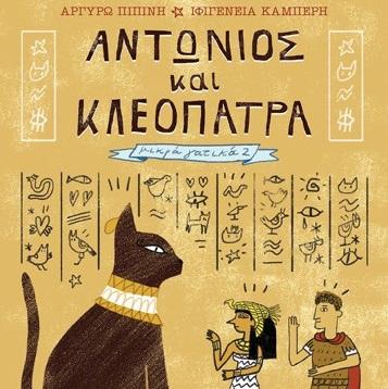 kidsfun.gr-photo-nea-ekdhlwseis- paidika vivlia 5_8 etwn antwnios kai kleopatra