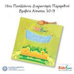 Νικητές 18ου Πανελλήνιου Διαγωνισμού Παραμυθιού Kidsfun.gr