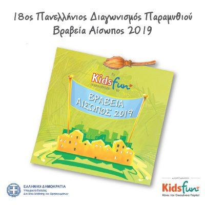 kidsfun.gr-photo-18os diagonismos paramithiou- onomata- nikitwn 400X400