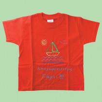 Πρόσκληση Μπλουζάκι για Παιδικό Πάρτυ