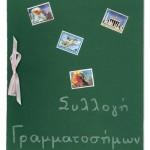 Ξεκινήστε μια Συλλογή Γραμματοσήμων