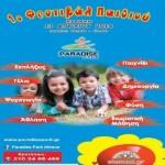 1ο Φεστιβάλ Παιδιού στο Paradise Park