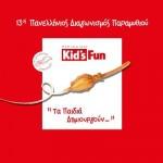 Ολοκληρώθηκε ο 13ος Πανελλήνιος Διαγωνισμός Παραμυθιού Kidsfun.gr