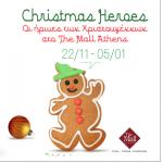 Οι Ήρωες των Χριστουγέννων στο Mall