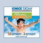 Αθλητικό Καλοκαίρι 2015 στην Ιόνιο Σχολή, για Παιδιά  4-15 ετών