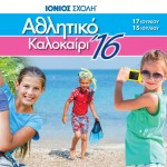 Αθλητικό Πρόγραμμα ΙΟΝΙΟΥ ΣΧΟΛΗΣ ''Aθλητικό Καλοκαίρι '16'