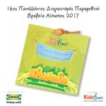 Νικητές 16ου Πανελλήνιου Διαγωνισμού Παραμυθιού Kidsfun.gr