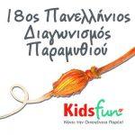 Όροι Συμμετοχής 18ου Πανελλήνιου Διαγωνισμού Παραμυθιού Kidsfun.gr