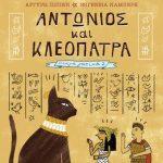 Παιδικό Βιβλίο Αντώνιος & Κλεοπάτρα, για παιδιά 5-8 ετών